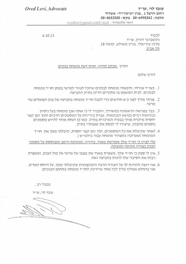 מכתב המלצה-עוד עובד לוי